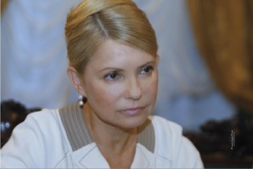 Тимошенко юлия фото 8 фотография