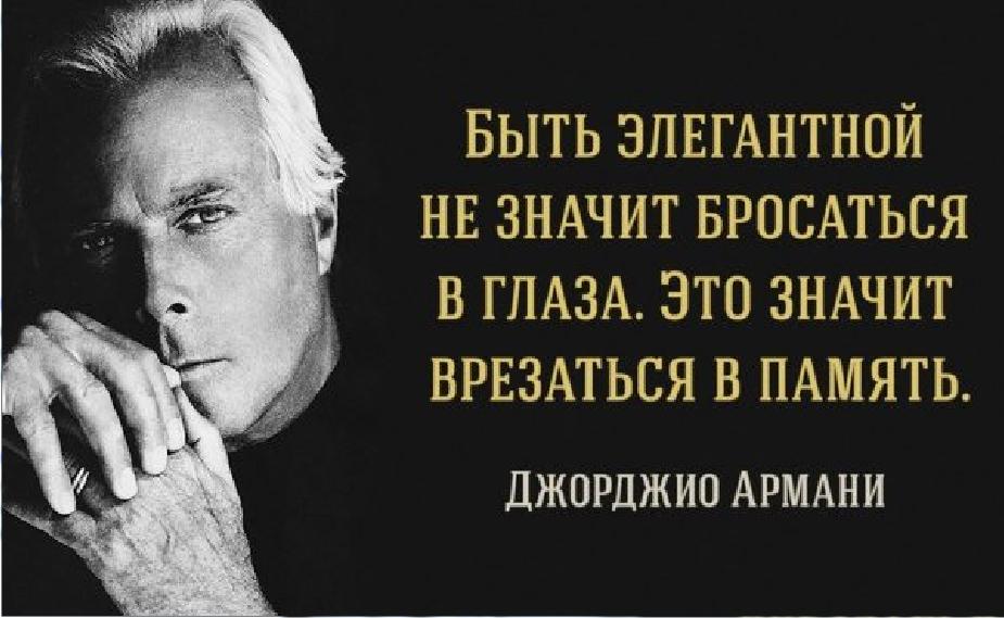 Джорджио армани его цитаты